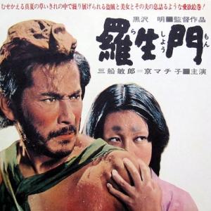 ...un samurai e' morto, pugnalato all'addome; una donna, la moglie del samurai, e' stata violentata, ed e' poi fuggita; un bandito, famoso per i suoi assassini e' stato catturato, e verra' in ogni caso giustiziato. Un monaco buddista e un boscaiolo,  rifugiatisi per la pioggia sotto un edificio in disfacimento, la Porta di Rasho a Kyoto, narrano ad un viandante le varie testimonianze che sono state riportate al processo del famoso bandito il cui nome e' Tajumaro...