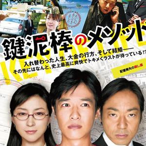 """""""FESTIVAL DEL CINEMA GIAPPONESE TAKAMORI"""" 13 gen. - 12 mag. 2014(Il Festival, organizzato dall'Associazione Culturale Takamori comprende 5 proiezioni gratuite con cadenza mensile di opere cinematografiche giapponesi non ancora distribuite nel nostro paese dei registi contemporanei Miki Satoshi, Doi Nobuhiro, Harada Masato, Suzui Takayuki Kubota Shouji."""