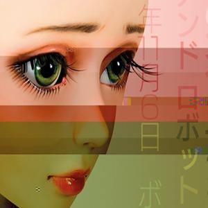 Wabi Sabi Cyber – Cultura e subculture del Giappone contemporaneo giunge nel 2014 alla sua quinta edizione proseguendo l'indagine sulla cultura giapponese contemporanea, i suoi volti e i suoi apparentemente infiniti mutamenti: un mosaico di arti, linguaggi, fenomeni di costume e innovazioni che ovunque continuano a suscitare stupore e interesse.