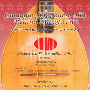 """Il 26 aprile prossimo il M° Hirokazu Nan'ya e il M° Toshifumi Ariga dirigeranno l'orchestra giapponese a plettro                                                                               """"Delfini d'oro"""" presso il Palazzo del Parco di Bordighera in omaggio alla Regina Margherita di Savoia, grande mecenate dell'arte del mandolino."""